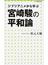 ジブリアニメから学ぶ宮崎駿の平和論(小学館新書)