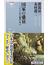 国家の盛衰 3000年の歴史に学ぶ(祥伝社新書)
