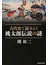 古代史で読みとく桃太郎伝説の謎(祥伝社黄金文庫)