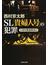 SL「貴婦人号」の犯罪(祥伝社文庫)
