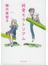純愛モラトリアム(祥伝社文庫)