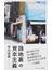 路地裏の資本主義(角川SSC新書)
