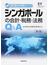 シンガポールの会計・税務・法務Q&A 第3版