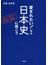 愛されたい!なら日本史に聞こう 先人に学ぶ「賢者の選択」