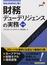 財務デューデリジェンスの実務 M&Aを成功に導く 第4版