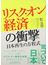 リスク・オン経済の衝撃 日本再生の方程式