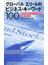 グローバルエリートのビジネス・キーワード100 成功を収めたリーダーたちの言葉の使い方