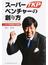 スーパーベンチャーの創り方 TKP創業者河野貴輝の起業論 TKP