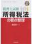 所得税法の要点整理 税理士試験 平成27年受験用