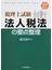 法人税法の要点整理 税理士試験 平成27年受験用