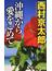 沖縄から愛をこめて(講談社ノベルス)