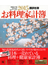 講談社版 2015 お料理家計簿(講談社MOOK)