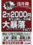 株は2万2000円まで上昇し、その後大暴落する!?