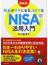 税金がタダになる、おトクな「NISA」活用入門 少額投資非課税制度 最新版!
