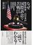 なぜ特許世界一の日本が国際訴訟で苦戦するのか? 情報漏洩、知財権の徹底防衛、外国法対策が日本の生命線だ!