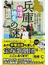 兵庫「地理・地名・地図」の謎 意外と知らない兵庫県の歴史を読み解く!(じっぴコンパクト新書)