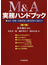 M&A実務ハンドブック 会計・税務・企業評価と買収契約の進め方 第7版