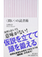〈問い〉の読書術(朝日新書)