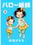 ハロー姉妹 2 (ワイドKC)(ワイドKC)