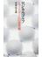 ロジカルゴルフ ショートゲームの思考術(日経プレミアシリーズ)