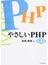 やさしいPHP 第3版