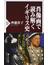 肖像画で読み解くイギリス史(PHP新書)
