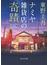 ナミヤ雑貨店の奇蹟(角川文庫)