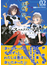 アリス・エクス・マキナ 02 囚獄のトロンプルイユ(星海社FICTIONS)