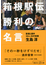 箱根駅伝勝利の名言 監督と選手34人、50の言葉(講談社+α文庫)