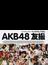 AKB48友撮 THE WHITE ALBUM YU SATSU FINAL(講談社MOOK)