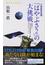 小惑星探査機「はやぶさ2」の大挑戦 太陽系と生命の起源を探る壮大なミッション(ブルー・バックス)