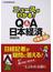 ニュースがわかる!Q&A日本経済の基本50 2015年版