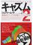 キャズム 新商品をブレイクさせる「超」マーケティング理論 Ver.2増補改訂版