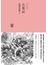 日本文学全集 01 古事記