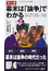 マンガ幕末は「論争」でわかる 「尊王」「攘夷」「開国」…あらゆる論争が起こった時代をスッキリ整理(メディアファクトリー新書)