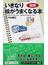 図解いきなり絵がうまくなる本(メディアファクトリー新書)