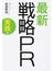 最新戦略PR 実践編 日本の企業が知るべき売れる「空気」のつくり方