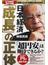 日本経済「成長」の正体 どうなる?2015年 「経済ニュース」の通説に流されるな! 10%消費増税、FRB利上げ、成長戦略…