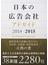 日本の広告会社 アドガイド 2014−2015