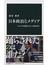 日本政治とメディア テレビの登場からネット時代まで(中公新書)