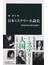 日本ミステリー小説史 黒岩涙香から松本清張へ(中公新書)