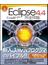 Eclipse 4.4完全攻略