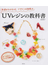 UVレジンの教科書 基礎がわかれば、デザインは無限大