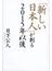 「新しい日本人」が創る2015年以後