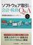 ソフトウェア取引の会計・税務Q&A 第2版