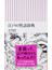 江戸の性語辞典(朝日新書)