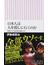 日本人は人を殺しに行くのか 戦場からの集団的自衛権入門(朝日新書)