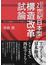 「21世紀日本型」構造改革試論 グローバル経済とアベノミクスのゆくえ