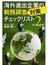 海外進出企業の税務調査対策チェックリスト 第2版