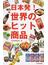 日本発!世界のヒット商品